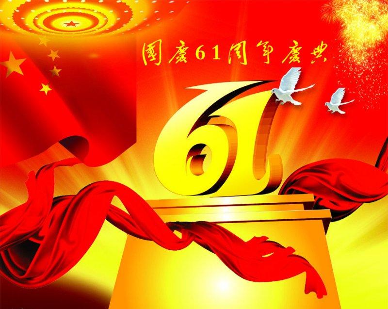 国庆节 关键词: 国庆海报 红色飘带 五星红旗 飞鸽 字体62 国庆 龙年
