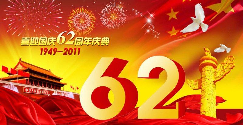 关键词: 喜迎国庆62周年庆典 中华人民共和国万岁 立体字体62 华表