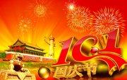 金色字体国庆节