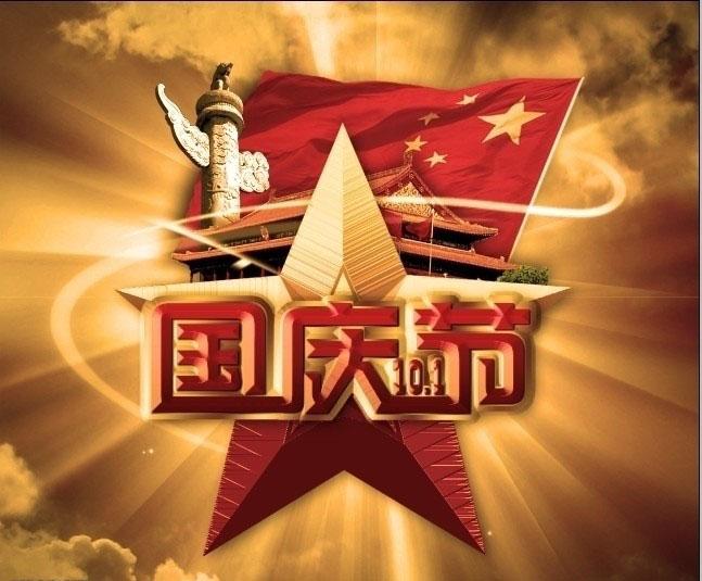 【psd】国庆节海报