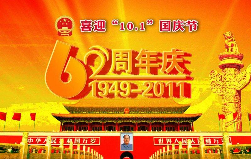 国庆节模板 国庆节广告 国庆下载 2012国庆素材 说明:-国庆海报 上一