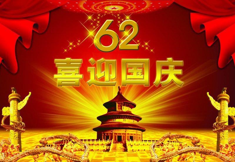 首页 ps分层专区 节日素材 国庆节  关键词: 金色字体喜迎国庆 金色