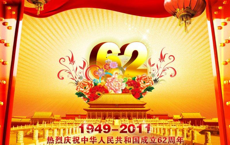 国庆节  关键词: 说明:-热烈庆祝国庆节 上一张图片:   国庆节海报