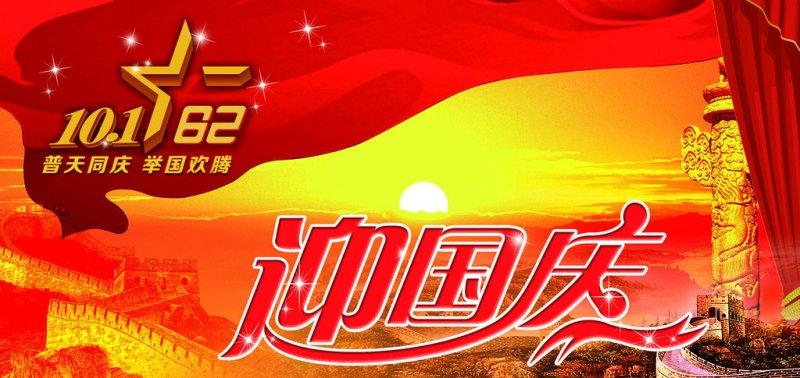 【psd】红色字体迎国庆