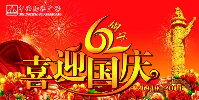 2012国庆海报 国庆素材