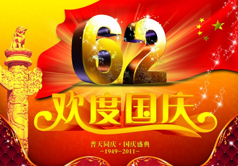 国庆促销海报 2012国庆海报 国庆素材 说明:-欢度国庆 上一张图片: &