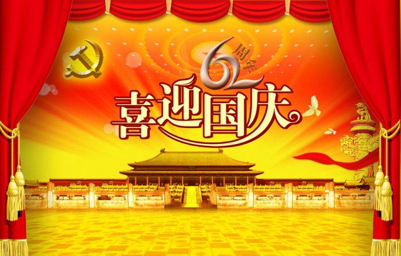 国庆促销海报 2012国庆海报