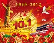 国庆63周年