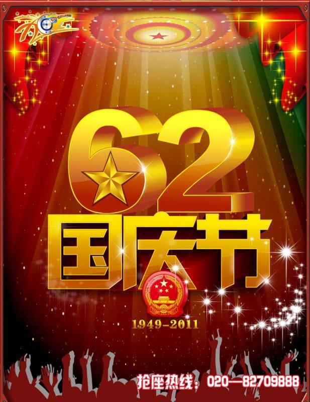 【psd】字体国庆节63周年