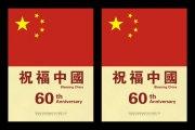 祝福中国 喜迎国庆