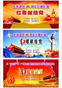 红歌献给党 国庆宣传海报