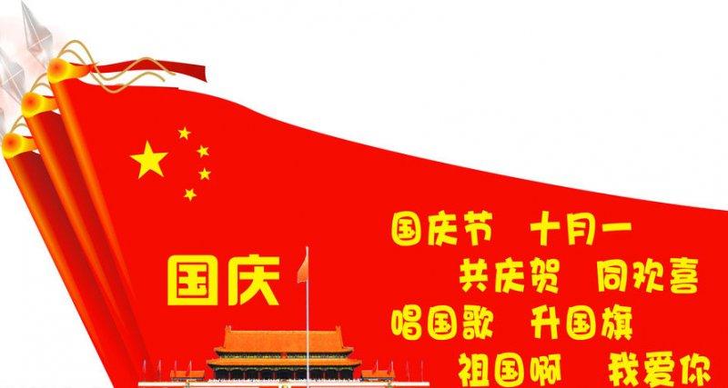 国庆矢量素材 升国旗海报