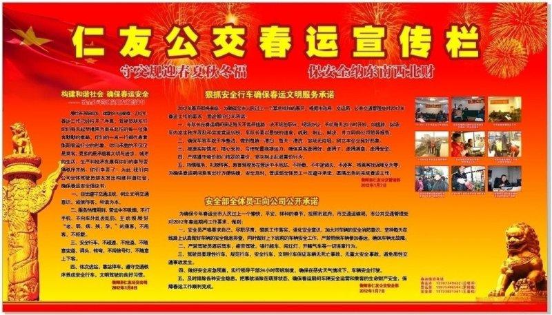 首页 矢量专区 节日素材 国庆节  关键词: 说明:-国庆宣传栏 上一张