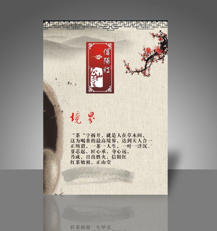 【cdr】茶叶海报