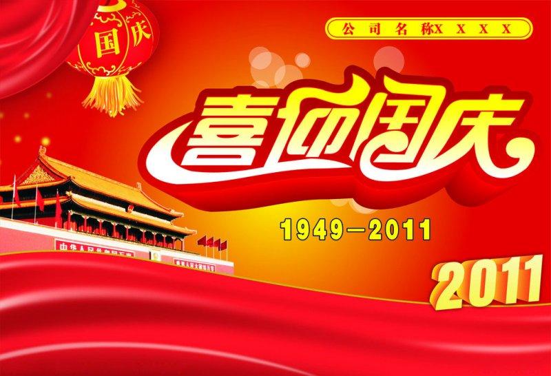 国庆节矢量素材 迎国庆背景 国庆63周年海报 说明:-艺术字体喜迎国庆