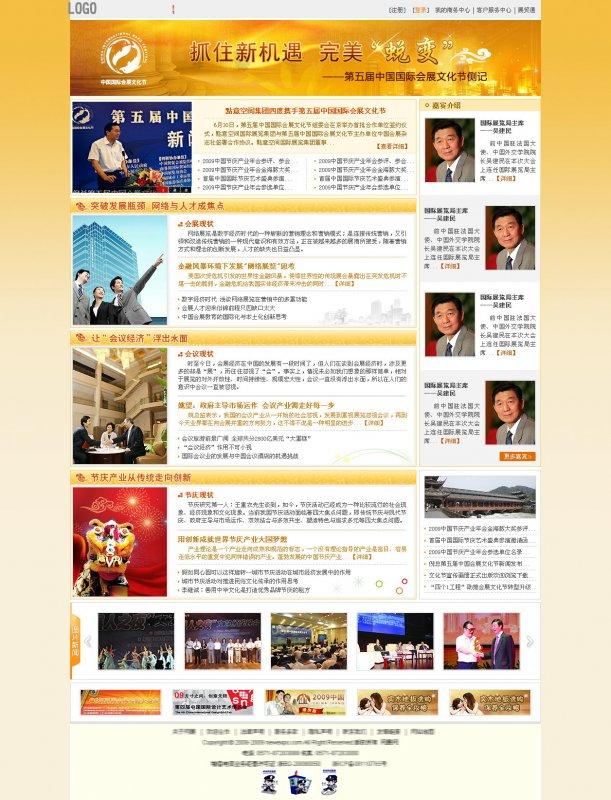 会展年会-首页; 展会展板网页设计-其它-网站模板|flash|banner;