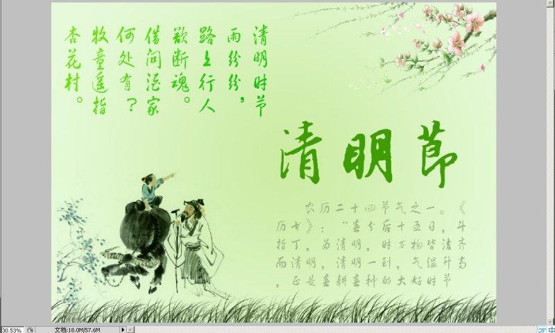 清明节手绘海报边框