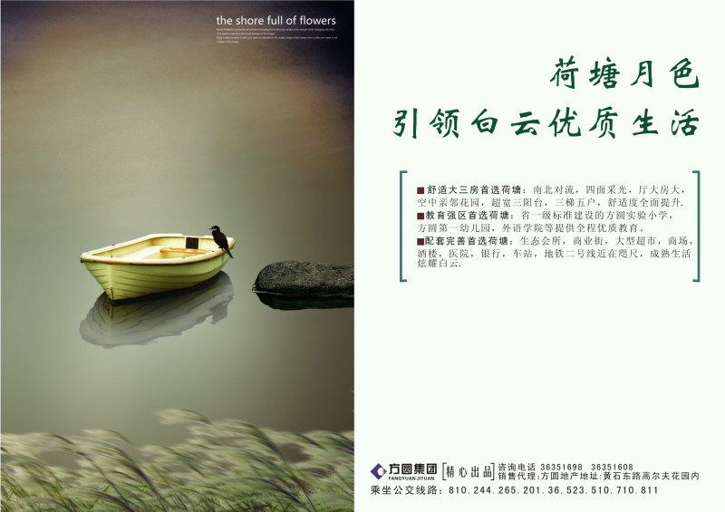 【cdr】房地产广告设计