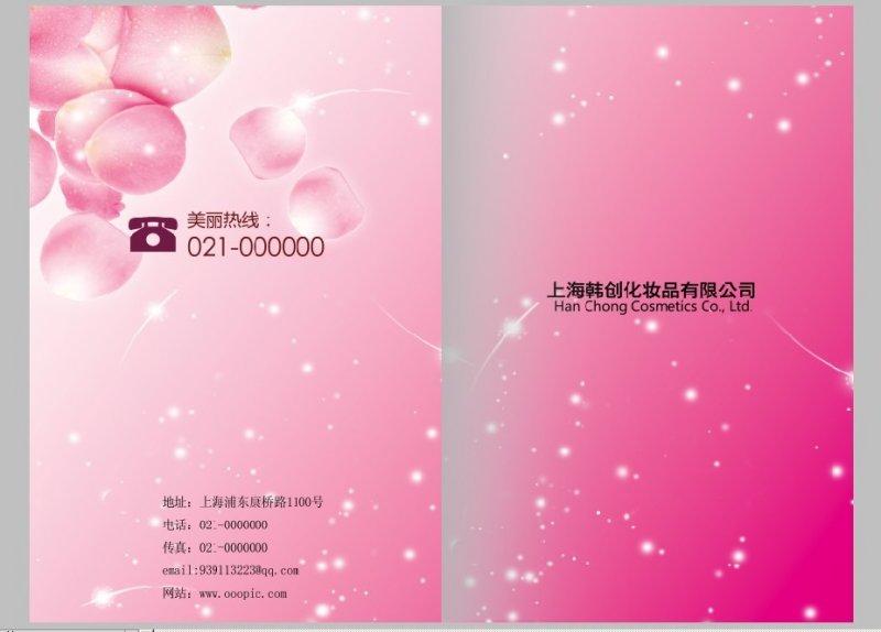 【psd】精美美容美发化妆品画册封面设计模板图片