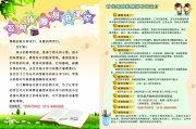 教育培訓機構招生宣傳單