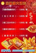 2012年中秋節月餅宣傳單