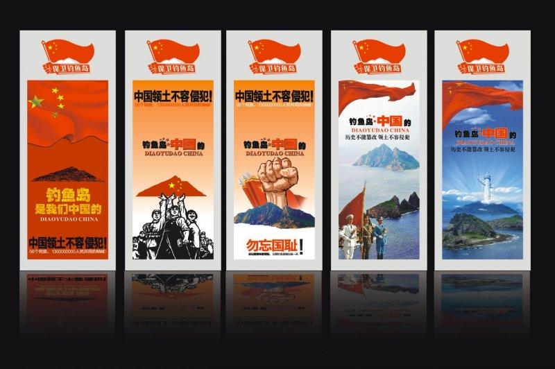 钓鱼岛素材 尚海设计 海报设计 钓鱼岛创意海报 公益广告 五角星