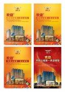 地产广场招商宣传商业海报设计模板