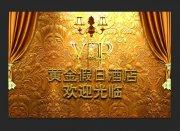黄金假日酒店海报