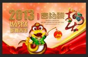 蛇年吉祥贺新春