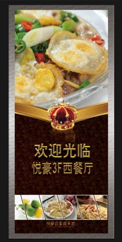 酒店餐厅美食广告