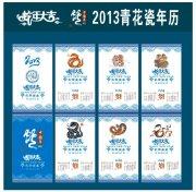 2013蛇年青花挂历