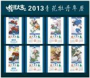 2013蛇年青花牡丹挂历