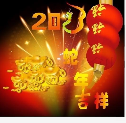 2013蛇年吉祥