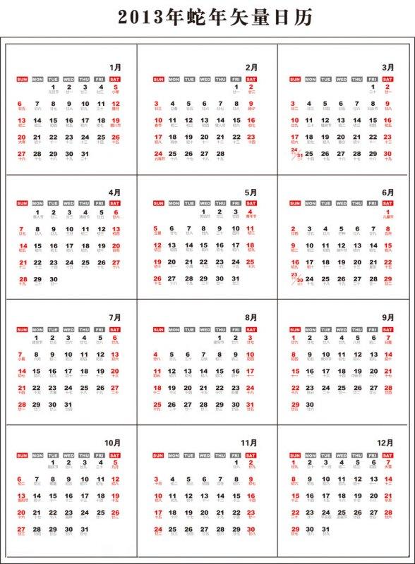 蛇年矢量日历下载