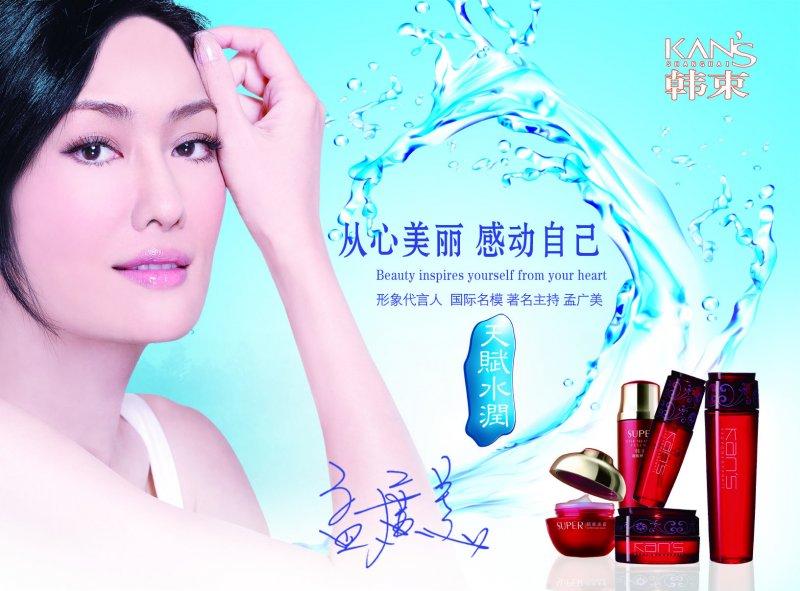 【psd】化妆品广告海报
