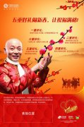 中国移动新春营销海报