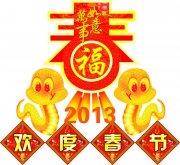 2013年欢度春节
