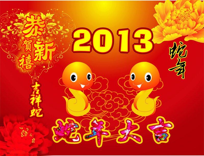 2013蛇年大吉 新春快乐展板 PSD分层模板 2013蛇年大吉