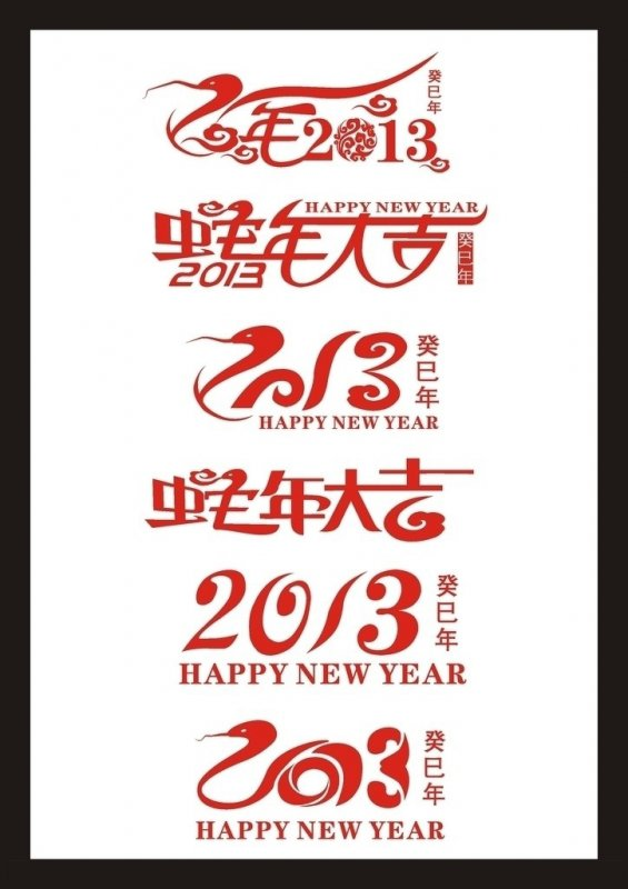 2013蛇年字体