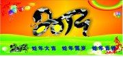 2013艺术字体