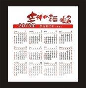 2013年蛇年日历年历