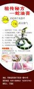 蛇油膏包装设计