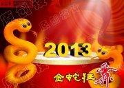 2013蛇年素材下载