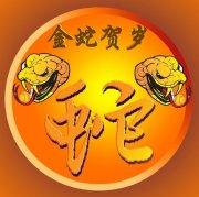 艺术字体蛇