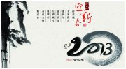毛笔字体2013