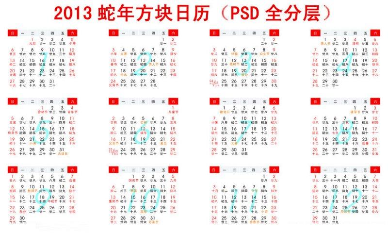 2013年蛇年方块日历