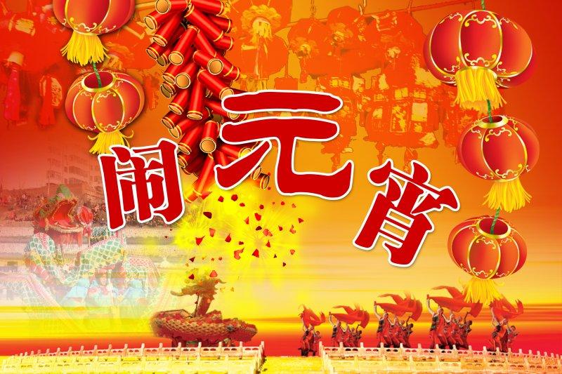 元宵节快乐字体 元宵节图片素材