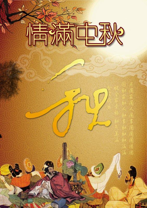 中秋节茶叶包装设计素材