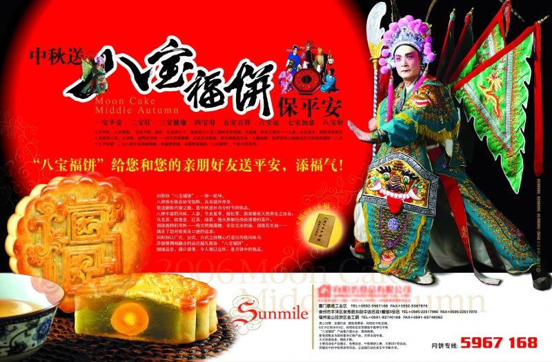 首页 ps分层专区 节日素材 中秋节  关键词: 说明:-月饼海报 上一张
