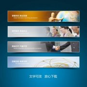 企业网站banner条